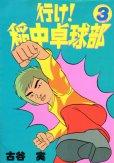 行け!稲中卓球部、コミック本3巻です。漫画家は、古谷実です。