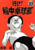 古谷実の、漫画、行け!稲中卓球部の最終巻です。