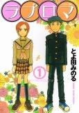 ラブロマ、コミック1巻です。漫画の作者は、とよ田みのるです。