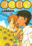 ラブロマ、コミック本3巻です。漫画家は、とよ田みのるです。