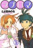 とよ田みのるの、漫画、ラブロマの最終巻です。