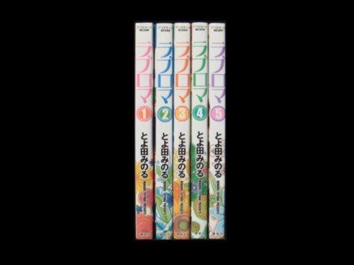 コミックセットの通販は[漫画全巻セット専門店]で!1: ラブロマ とよ田みのる