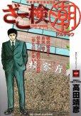 ざこ検潮(ざこ検マルチョウ)、コミック1巻です。漫画の作者は、高田靖彦です。