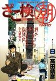 ざこ検潮(ざこ検マルチョウ)、単行本2巻です。マンガの作者は、高田靖彦です。