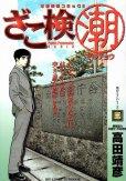 ざこ検潮(ざこ検マルチョウ)、コミック本3巻です。漫画家は、高田靖彦です。