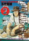 IWAMAL岩丸動物診療譚、コミック全巻セットでの販売です。漫画の作者は、玉井雪雄です。