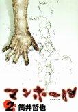 マンホール、単行本2巻です。マンガの作者は、筒井哲也です。