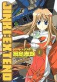 ジンキエクステンド、コミック1巻です。漫画の作者は、綱島志朗です。