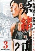 奈緒子新たなる疾風、コミック本3巻です。漫画家は、中原裕です。