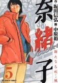 中原裕の、漫画、奈緒子新たなる疾風の表紙画像です。