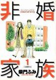 非婚家族、コミック1巻です。漫画の作者は、柴門ふみです。