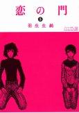 羽生生純の、漫画、恋の門の表紙画像です。
