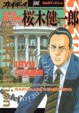 日本国初代大統領桜木健一郎、単行本2巻です。マンガの作者は、RYUです。