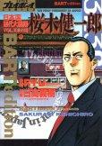 日本国初代大統領桜木健一郎、コミック本3巻です。漫画家は、RYUです。