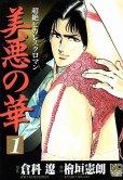 美悪の華、コミック1巻です。漫画の作者は、檜垣憲朗です。