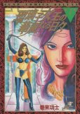 瑠璃子女王の華麗なる日々、コミック1巻です。漫画の作者は、巻来功士です。