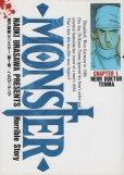 モンスター、コミック1巻です。漫画の作者は、浦沢直樹です。