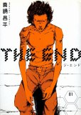 THEEND[ジ・エンド]、コミック1巻です。漫画の作者は、真鍋昌平です。