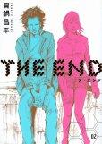 THEEND[ジ・エンド]、単行本2巻です。マンガの作者は、真鍋昌平です。