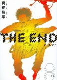 THEEND[ジ・エンド]、コミック本3巻です。漫画家は、真鍋昌平です。