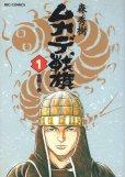ムカデ戦旗、コミック1巻です。漫画の作者は、森秀樹です。