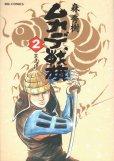 ムカデ戦旗、単行本2巻です。マンガの作者は、森秀樹です。
