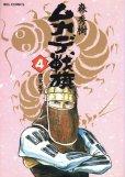 森秀樹の、漫画、ムカデ戦旗の表紙画像です。