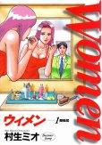Women(ウイメン)、コミック1巻です。漫画の作者は、村生ミオです。