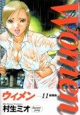 村生ミオの、漫画、Women(ウイメン)の最終巻です。