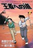 王者への道、単行本2巻です。マンガの作者は、前川恵三です。