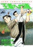 王者への道、コミック本3巻です。漫画家は、前川恵三です。