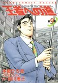 前川恵三の、漫画、王者への道の表紙画像です。