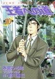 前川恵三の、漫画、王者への道の最終巻です。