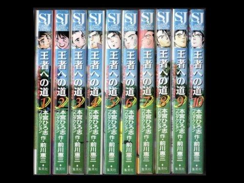 コミックセットの通販は[漫画全巻セット専門店]で!1: 王者への道 前川恵三