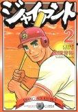 ジャイアント、単行本2巻です。マンガの作者は、山田芳裕です。