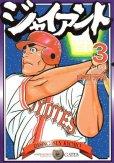 ジャイアント、コミック本3巻です。漫画家は、山田芳裕です。