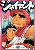 山田芳裕の、漫画、ジャイアントの最終巻です。