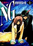 NG(エヌジー)、コミック1巻です。漫画の作者は、山田玲司です。