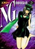 NG(エヌジー)、単行本2巻です。マンガの作者は、山田玲司です。