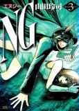 NG(エヌジー)、コミック本3巻です。漫画家は、山田玲司です。
