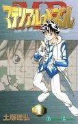 マテリアルパズル、コミック1巻です。漫画の作者は、土塚理弘です。