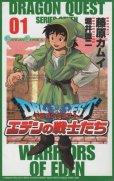 ドラゴンクエストエデンの戦士たち、コミック1巻です。漫画の作者は、藤原カムイです。