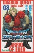 ドラゴンクエストエデンの戦士たち、コミック本3巻です。漫画家は、藤原カムイです。