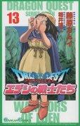 藤原カムイの、漫画、ドラゴンクエストエデンの戦士たちの表紙画像です。