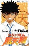 神奈川磯南風天組、単行本2巻です。マンガの作者は、かずはじめです。