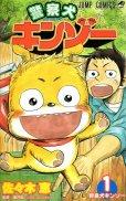 警察犬キンゾー、コミック1巻です。漫画の作者は、佐々木恵です。