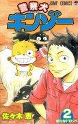 警察犬キンゾー、単行本2巻です。マンガの作者は、佐々木恵です。