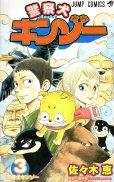 警察犬キンゾー、コミック本3巻です。漫画家は、佐々木恵です。