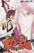動乱DOHRAN、コミック1巻です。漫画の作者は、大賀浅木です。