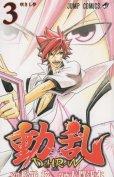 動乱DOHRAN、コミック本3巻です。漫画家は、大賀浅木です。